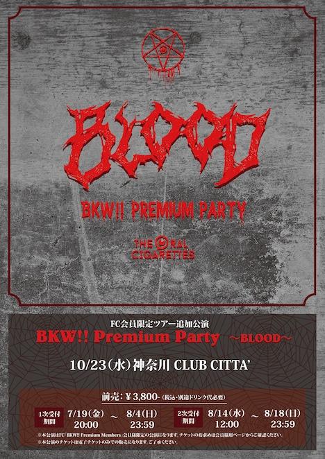 THE ORAL CIGARETTES「BKW!! Premium Party ~BLOOD~」追加公演告知画像