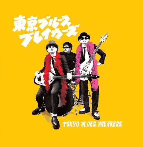 東京ブルースブレイカーズ「TOKYO BLUES BREAKERS」ジャケット