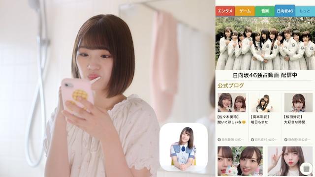 スマートニュース新CM「チャンネル追加」編に出演する日向坂46の佐々木美玲、小坂菜緒。