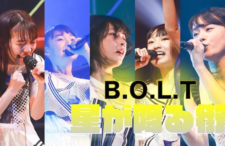 B.O.L.T「星が降る街」ライブ映像のサムネイル。