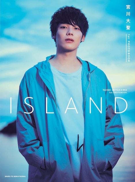 「宮川大聖 1st PHOTOBOOK ISLAND」表紙画像