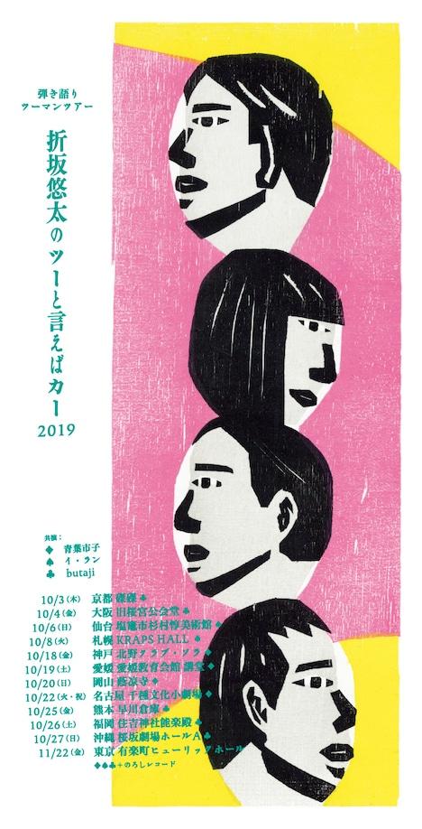"""折坂悠太「弾き語りツーマンツアー""""折坂悠太のツーと言えばカー2019""""」告知ビジュアル"""