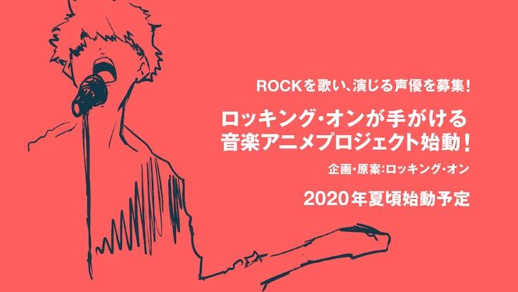 ロッキング・オン 音楽アニメプロジェクトオーディション告知ビジュアル