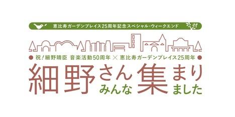「祝!細野晴臣 音楽活動50周年×恵比寿ガーデンプレイス25周年 『細野さん みんな集まりました!』」ロゴ