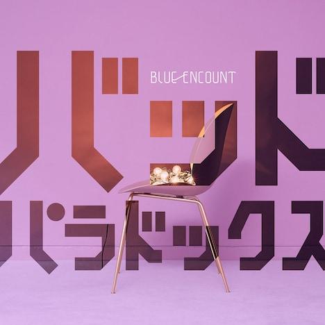 BLUE ENCOUNT「バッドパラドックス」初回限定盤ジャケット