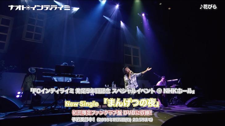 ナオト・インティライミ「まんげつの夜」初回限定ファンクラブ盤付属DVDのティザー映像より。
