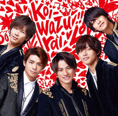 King & Prince「koi-wazurai」通常盤ジャケット
