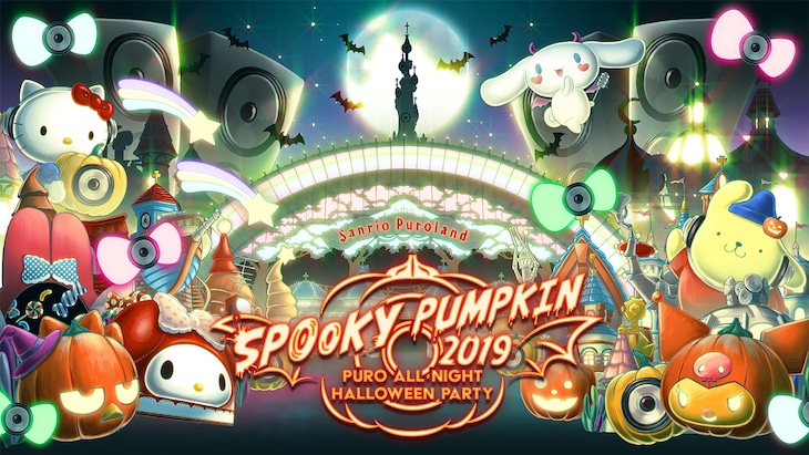 「POOKY PUMPKIN 2019 ~PURO ALL NIGHT HALLOWEEN PARTY~」告知ビジュアル