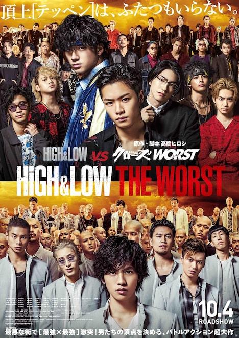 「HiGH&LOW THE WORST」ポスタービジュアル (C)2019 高橋ヒロシ(秋田書店) / 「HiGH&LOW」製作委員会