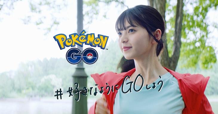 「ポケモンGO」のキャンペーン「#好きなようにGOしよう」のキービジュアル。
