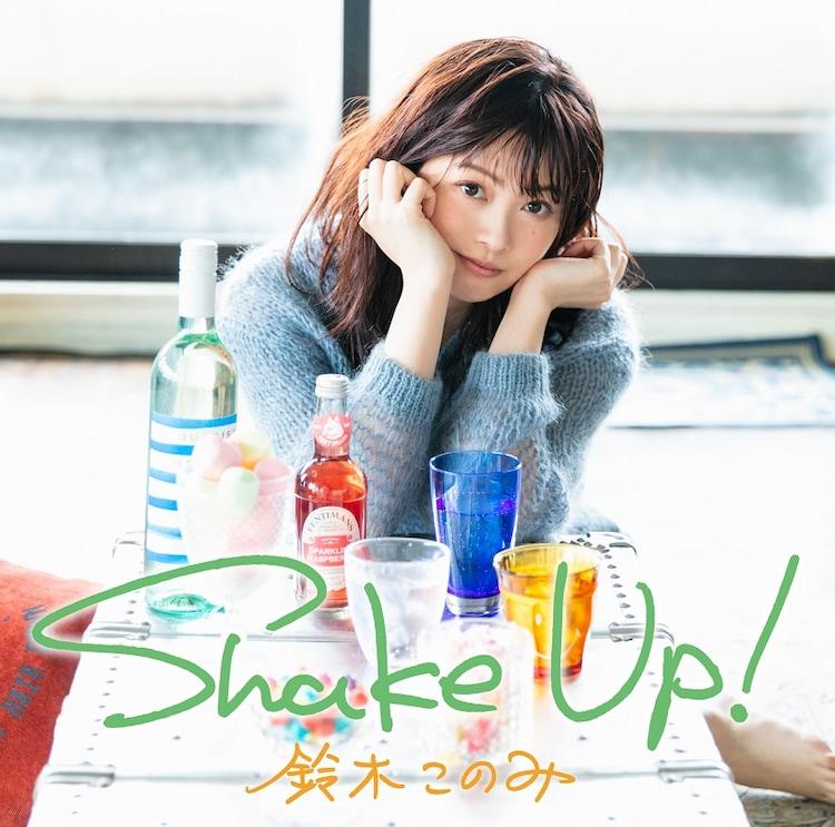 鈴木このみ「Shake Up!」通常盤ジャケット