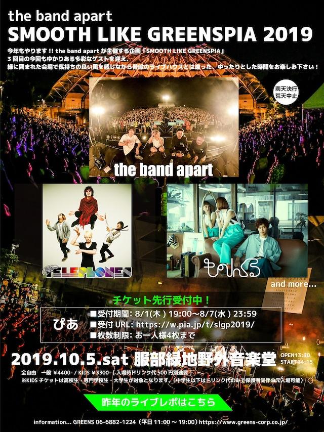 「the band apart SMOOTH LIKE GREENSPIA 2019」告知ビジュアル