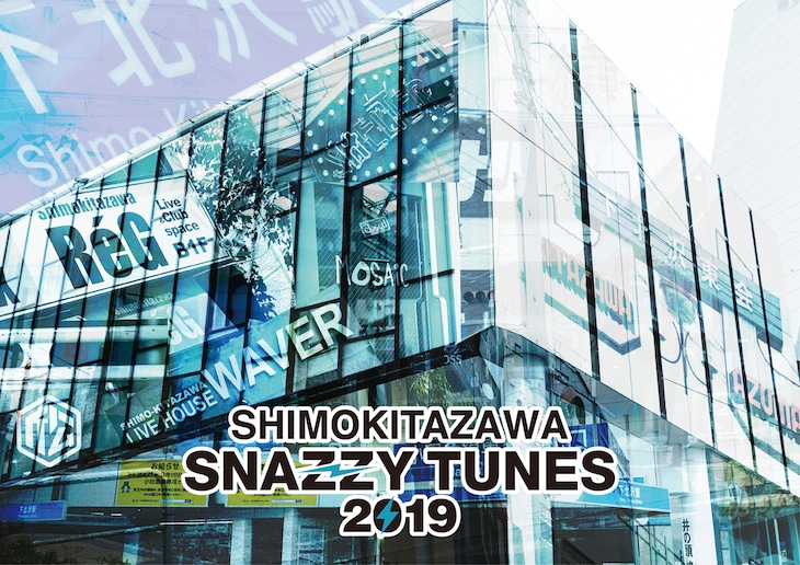 「SHIMOKITAZAWA SNAZZY TUNES 2019」フライヤー
