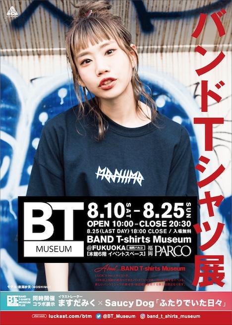 「BAND T-shirts Museum@FUKUOKA」告知ビジュアル