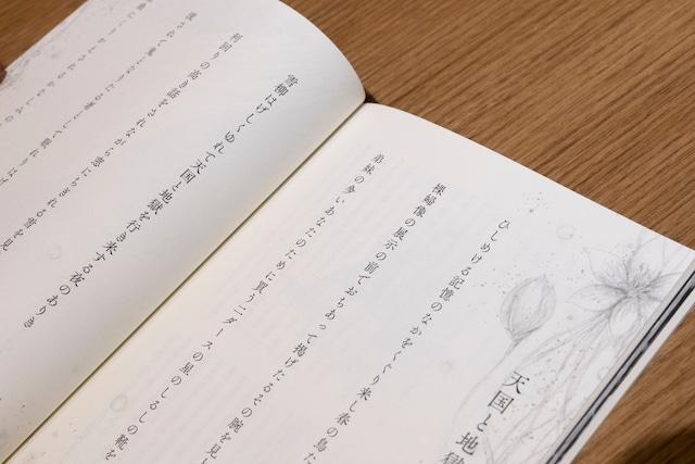 「文学ムック たべるのがおそいvol.7」(書肆侃侃房)より。