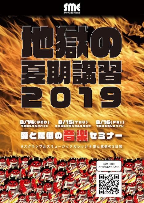 「地獄の夏期講習2019」告知ビジュアル