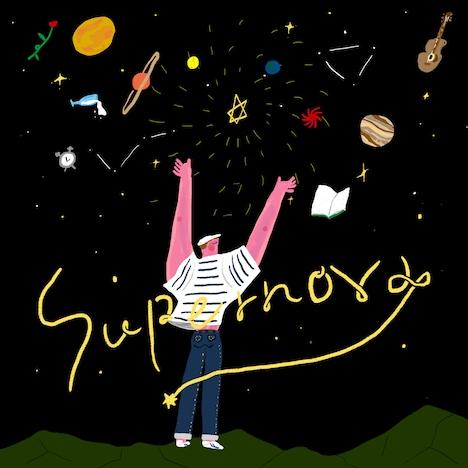 マカロニえんぴつ「Supernova」配信ジャケット