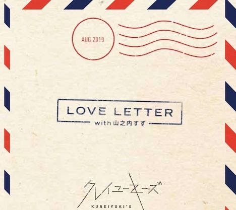 クレイユーキーズ「LOVE LETTER」ジャケット