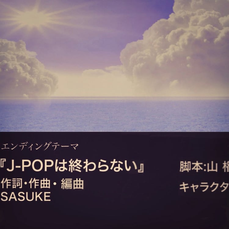 SASUKE「J-POPは終わらない」配信ジャケット