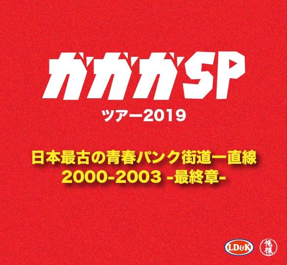 ガガガSP「日本最古の青春パンク街道一直線 2000-2003 -最終章-」ビジュアル