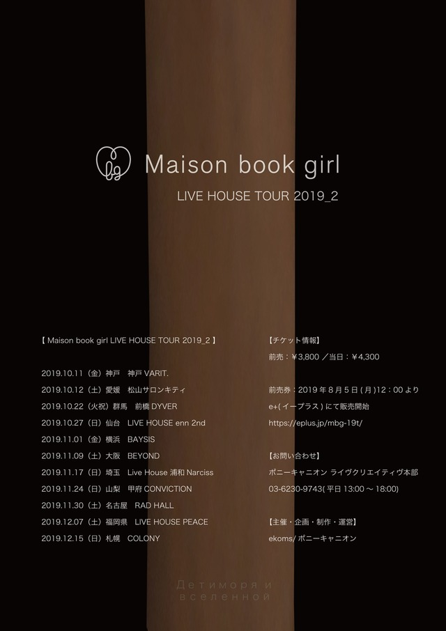 「Maison book girl LIVE HOUSE TOUR 2019_2」告知ビジュアル
