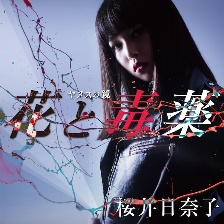 桜井日奈子「花と毒薬」ジャケット