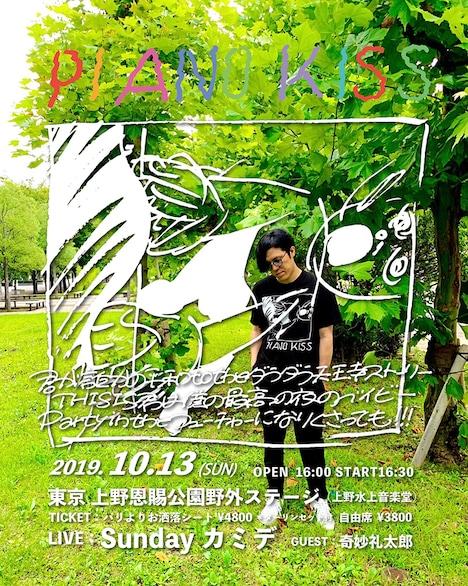 Sundayカミデ「ピアノKISS!!! Special ~君が誰かの平和 to the ダラダラ天王寺ストーリーTHIS IS 君は僕の最高の夜のベイビーParty in the フューチャーになりくさっても!!!~」ビジュアル