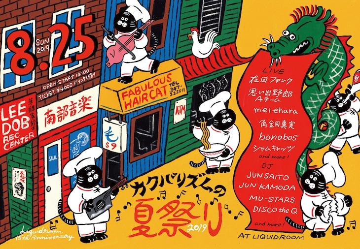 「カクバリズムの夏祭り2019」ビジュアル