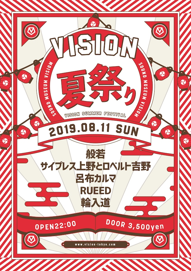 「VISION夏祭り」告知ビジュアル