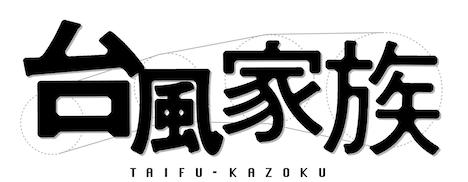 「台風家族」ロゴ (c)2019「台風家族」フィルムパートナーズ / PG-12