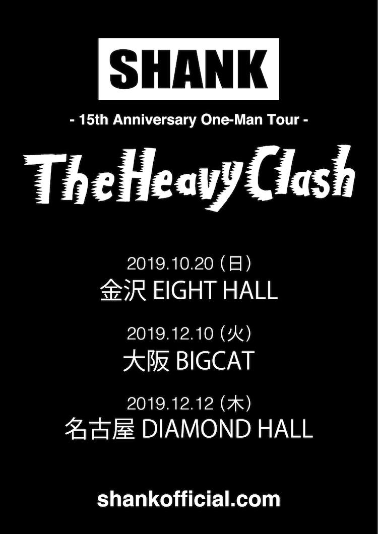 SHANK「15th Anniversary One-Man Tour The Heavy Clash」告知ビジュアル