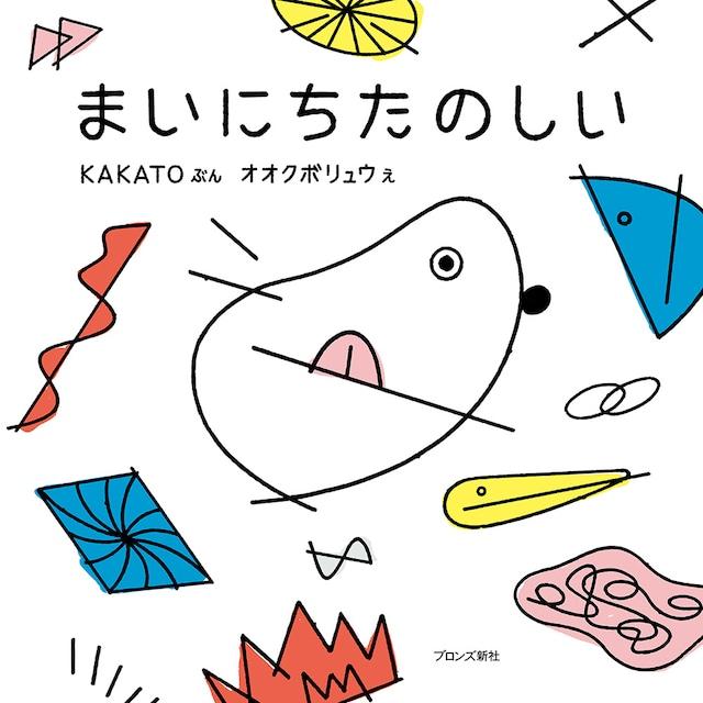 「まいにちたのしい」(KAKATO 文 ・ オオクボリュウ 絵 / ブロンズ新社刊)書影