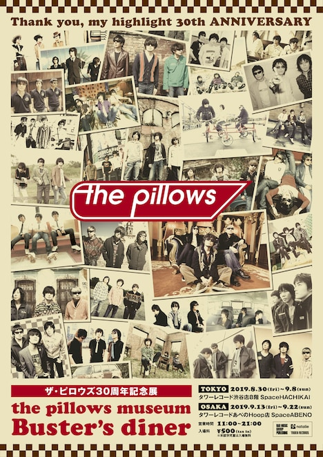 「the pillows museum Buster's diner」ポスター