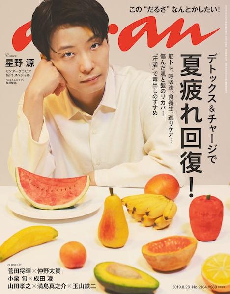 「anan」2164号表紙 (c)マガジンハウス