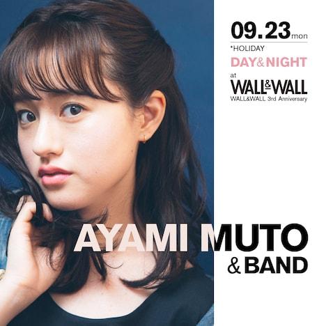「WALL&WALL 3rd Anniversary AYAMI MUTO & BAND」ビジュアル