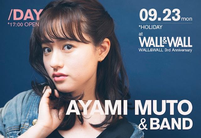 「WALL&WALL 3rd Anniversary AYAMI MUTO & BAND」DAYビジュアル