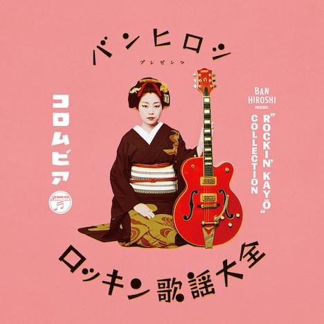 V.A.「バンヒロシ・プレゼンツ コロムビア ロッキン歌謡大全」ジャケット