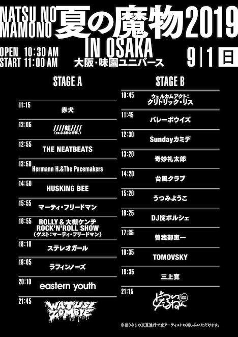 「夏の魔物2019 in OSAKA」タイムテーブル