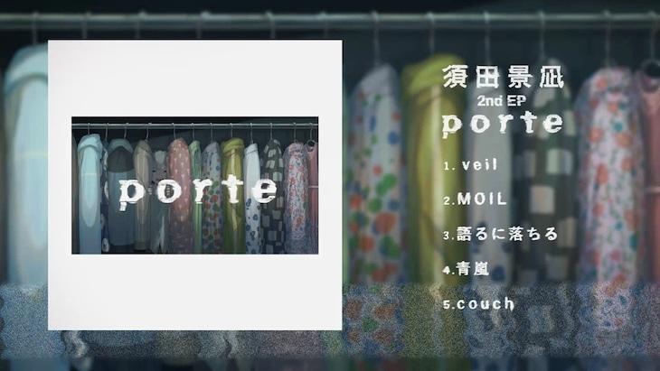 須田景凪 「porte」クロスフェード映像より。