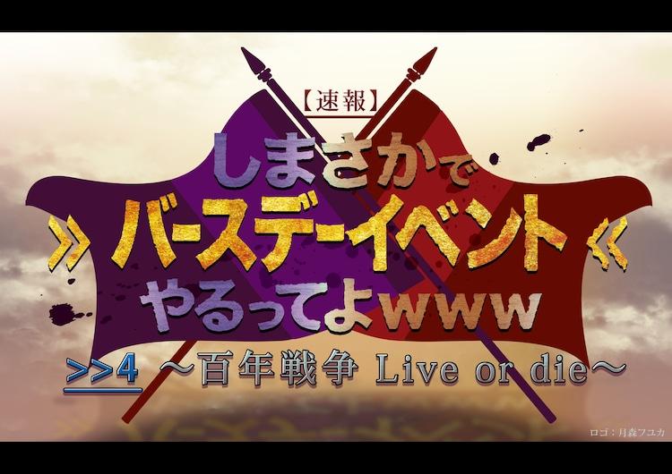 「しまさかでバースデーイベントやるってよwww >>4 ~百年戦争Live or die~」ロゴ