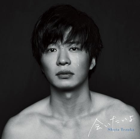 手塚翔太「会いたいよ」初回限定盤ジャケット