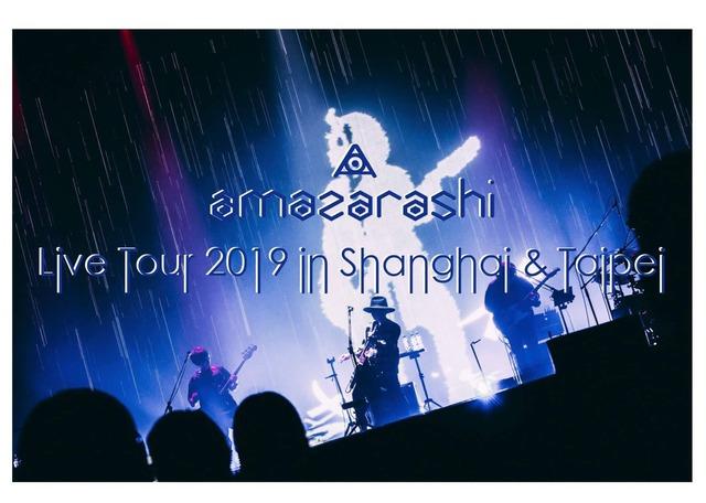 amazarashi「amazarashi Live Tour 2019 in Shanghai & Taipei」告知画像