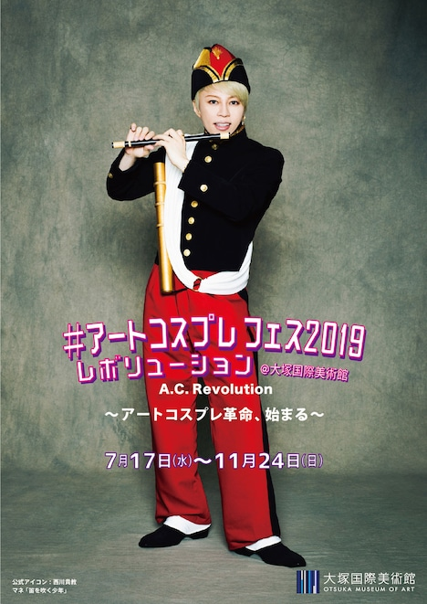 「#アートコスプレ フェス2019 レボリューション」ビジュアル。「笛を吹く少年」バージョン。