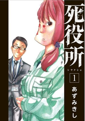 コミック「死役所」1巻表紙 (c)あずみきし / 新潮社