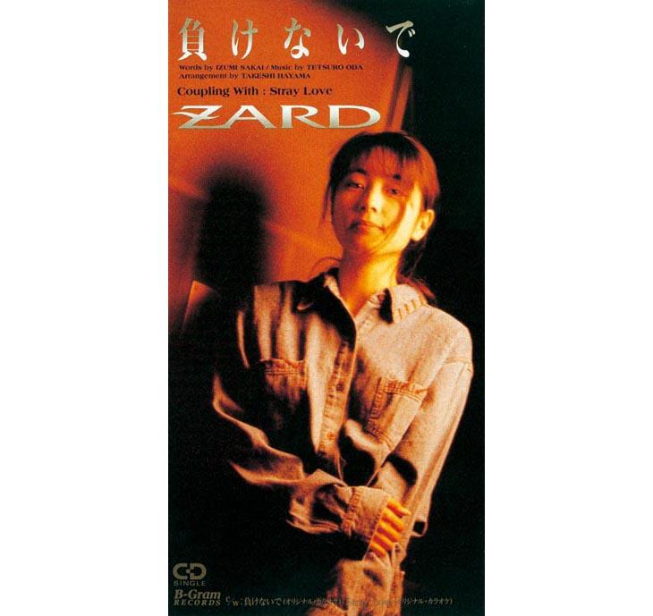 ZARD「負けないで」ジャケット