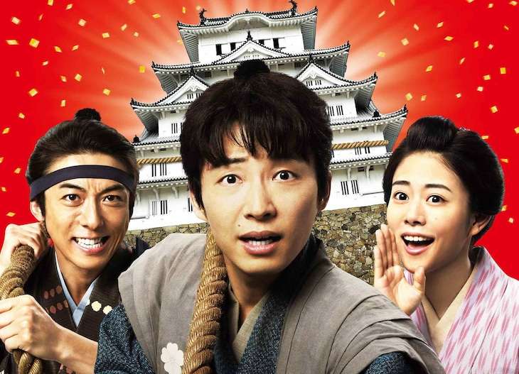 映画「引っ越し大名!」メインビジュアル (c)2019「引っ越し大名!」製作委員会