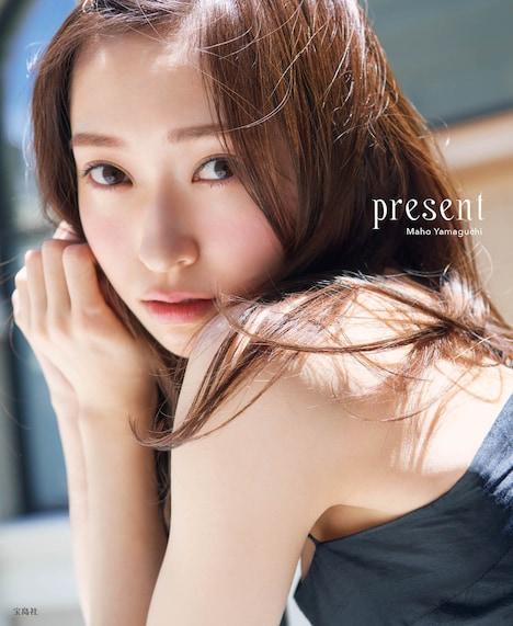 山口真帆1st写真集「present」表紙