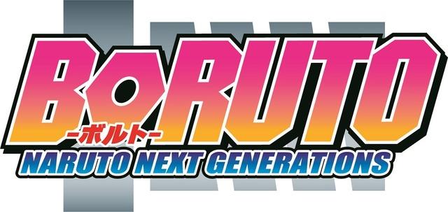 「BORUTO-ボルト- NARUTO NEXT GENERATIONS」ロゴ (c)岸本斉史 スコット/集英社・テレビ東京・ぴえろ