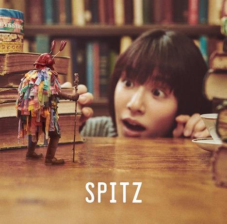 スピッツ「見っけ」通常盤ジャケット