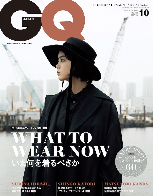 「GQ JAPAN」2019年10月号表紙 (c) 2019 CONDE NAST JAPAN. All rights reserved.